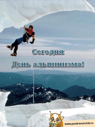 Сегодня день альпинизма!