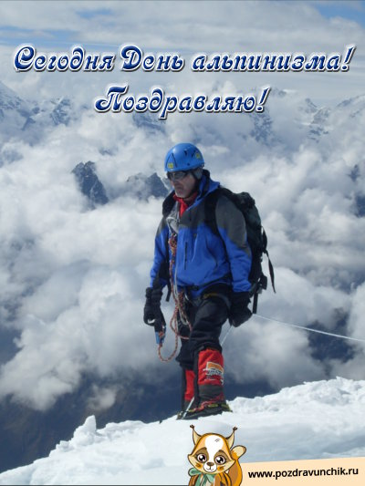 Сегодня день альпинизма! Поздравляю!