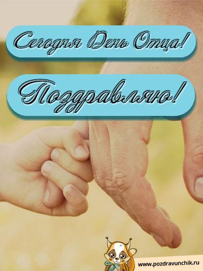 Сегодня день отца! Поздравляю!
