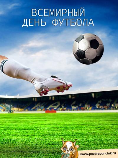 Всемирный день футбола