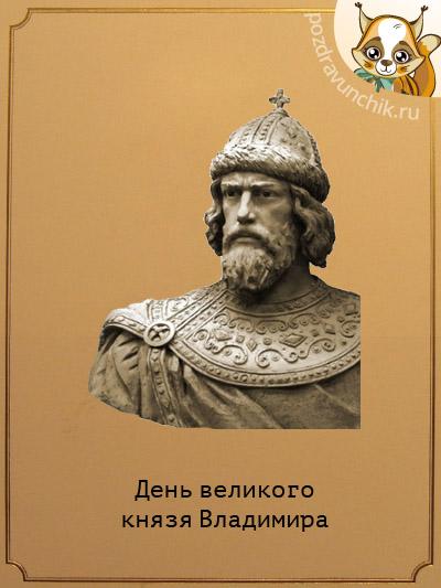 День князя владимира поздравления 15