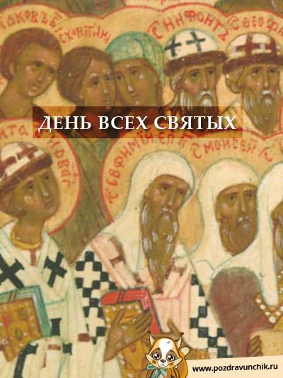 Поздравительные открытки с днем всех святых