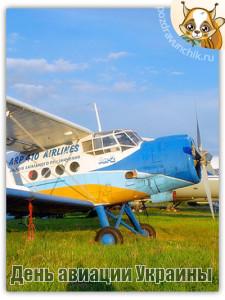 Поздравления с днём авиации украины 56