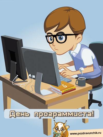 День программиста!