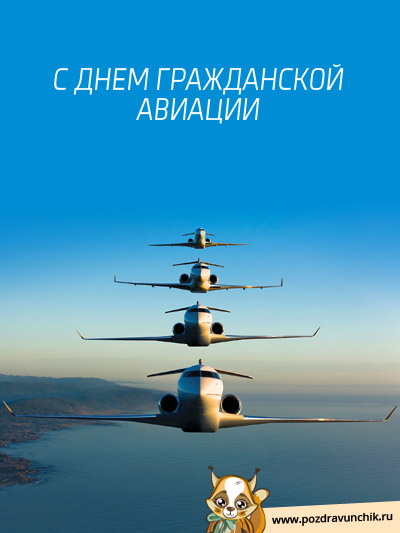 Прикольное поздравление с днем авиации