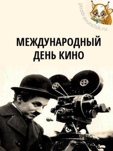 Открытка с международным днём кино 65