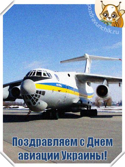 Поздравления с днём авиации украины 9