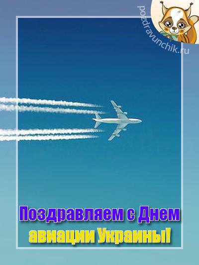 Поздравления с днём авиации украины 82