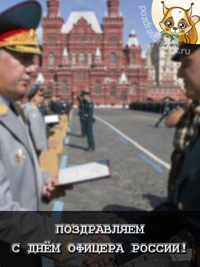 Поздравляем с днем офицера России!