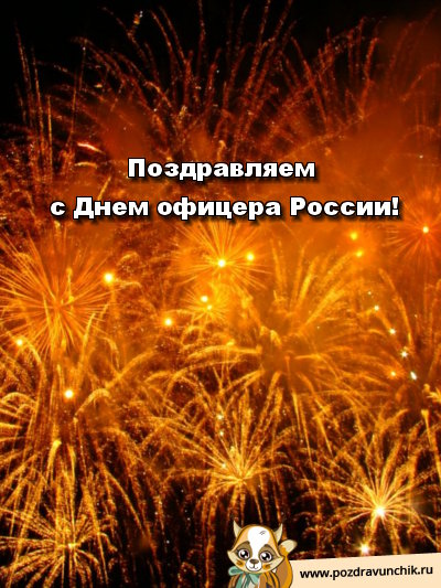 Поздравляем с днём офицера России!