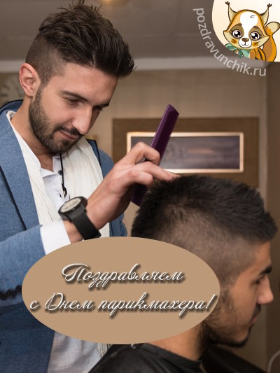 Поздравляем с днём парикмахера!