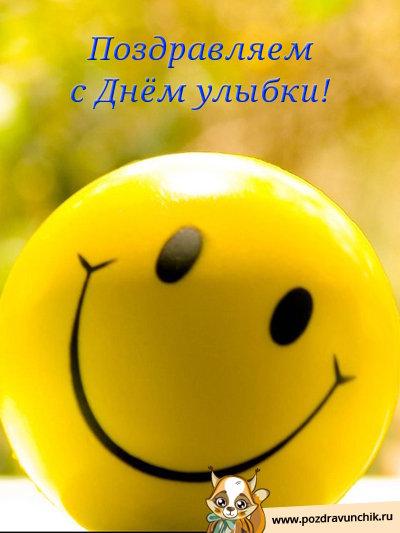 Поздравляем с днём улыбки!