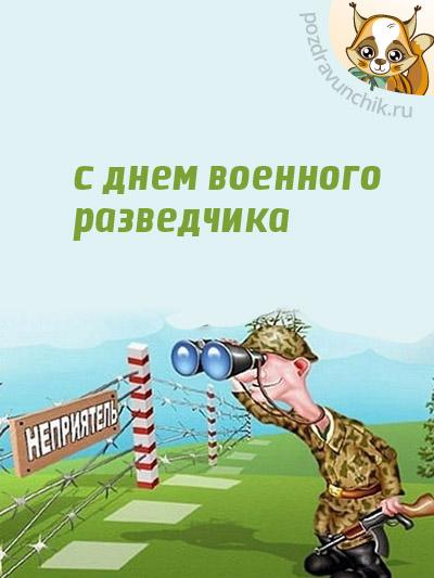 служба знакомств прикольные картинки с днем военной контрразведки 19 декабря комплекс (Казань)