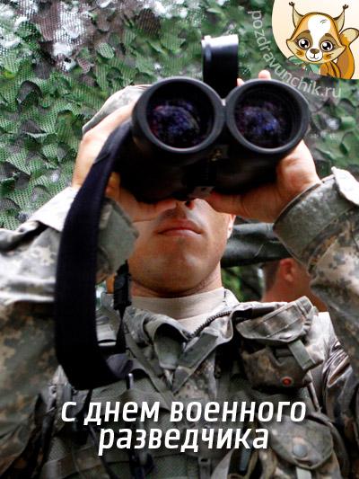 С Днем военного разведчика