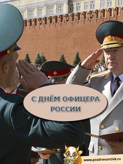 С днём офицера России