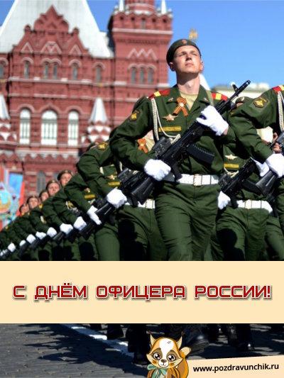 С днем офицера России!