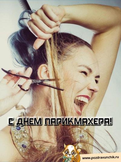 С днём парикмахера!