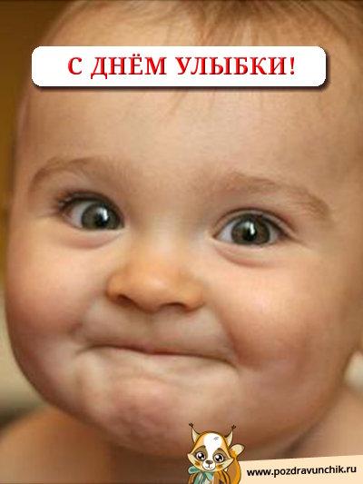 С днём улыбки!