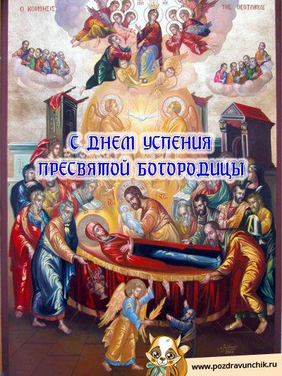 С днем Успения Пресвятой Богородицы