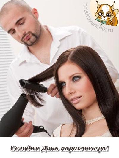 Сегодня День парикмахера!