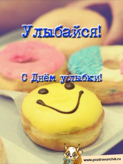 Улыбайся! С днём улыбки!