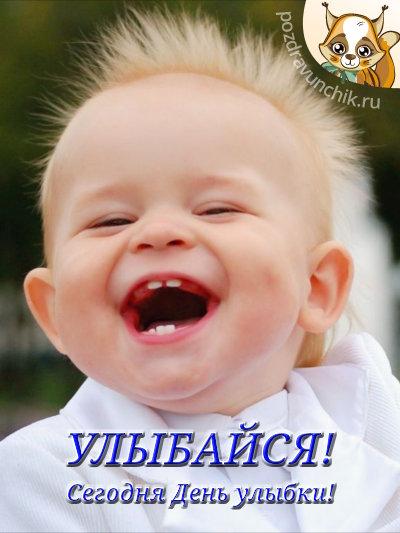 http://www.pozdravunchik.ru/wp-content/uploads/2015/07/ulybaysya_segodnya_den_ulybky.jpg